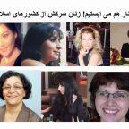 زنان سرکش