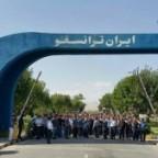 ایران-ترانسفو-2-1024x576-300x169